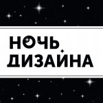 Ночь дизайна 2018