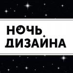 Ночь дизайна 2018. Фотоотчёт