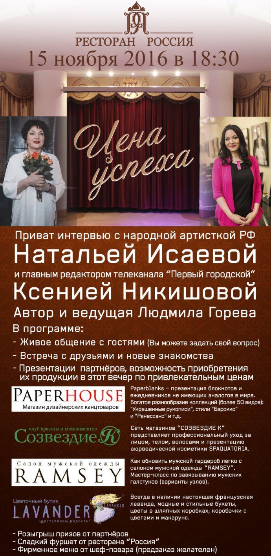 Цена успеха с Натальей Исаевой и Ксенией Никишовой