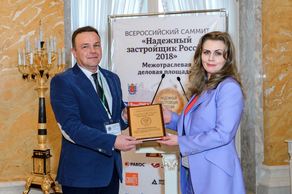 Кировспецмонтаж — «Надёжный Застройщик России — 2018»