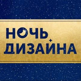 Ночь дизайна в Кирове