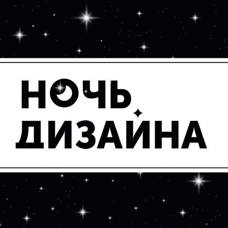 Ночь дизайна постфактум!