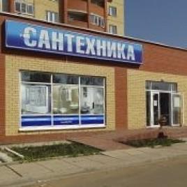 Сеть магазинов «Сантехника» — 20 лет