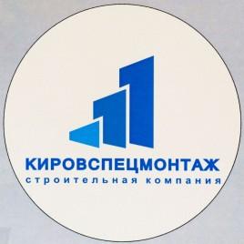 Новости от Кировспецмонтаж