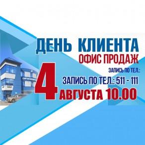 4 августа — День клиента в Кировспецмонтаж!