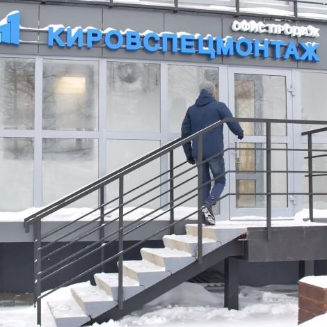 Новый отдел продаж Кировспецмонтаж в Урванцево