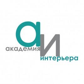 Академия интерьера