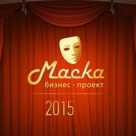Маска 2015